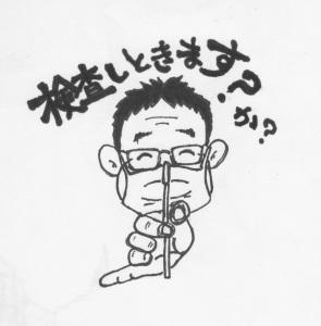 スキャン 5